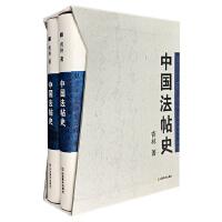 中国法帖史(套装上下册)(精) (精装) 杏林 山东美术出版社 9787533030506