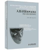 人脸识别原理及算法――动态人脸识别系统研究 人民邮电出版社 9787115339782