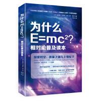 为什么E=mc2?相对论普及读本,(英)考克斯,(英)福肖著;李琪译,长江文艺出版社【质量保障 放心购买】