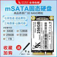 SK固态64G128G256G512G1T mSATA固态硬盘台式机电脑笔记本通用SSD