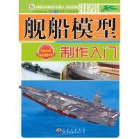 舰船模型制作入门(仅适用PC阅读)