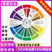 色轮卡色卡纸24色相环调色配色卡颜色彩搭配ai渐变cmky色卡国际标准设计油漆涂料四色印刷色卡本莫兰迪色系纸