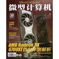 【2019年11月上现货】微型计算机杂志2019年11月1日 总第769期 AMD首款6核心6线程处理器锐龙5 350