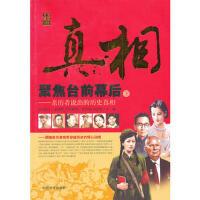 【正版二手书9成新左右】真相:聚焦台前幕后下册 江涌 中国文史出版社
