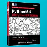 python核心编程书籍 Python绝技运用Python成为黑客 python编程教程书籍 黑客攻防技术与渗透测试教