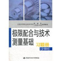 极限配合与技术测量基础(少学时)习题册 9787504597144 中国劳动社会保障出版社