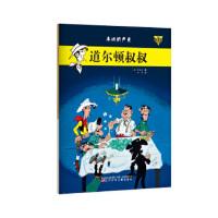 道尔顿叔叔,(法)阿西德 著;赵冉 译 著作,辽宁少年儿童出版社,9787531566137