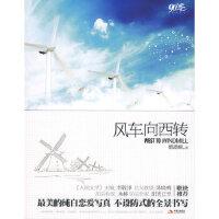 90季―风车向西转 * 现代出版社有限公司 9787802445635