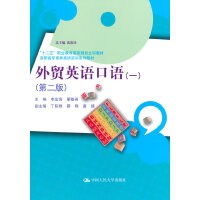 """外贸英语口语(一)(第二版)(高职高专商务英语实训系列教材;""""十二五""""职业教育国家规划立项教材)"""