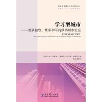 终身教育理论与新实践丛书:学习型城市――发展包容、繁荣和可持续的城市社区