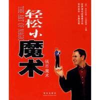【正版二手书9成新左右】轻松小魔术钱币魔术 (英)艾因霍恩 ,岳玉庆 青岛出版社