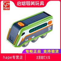 Hape太阳能灯火车 3岁以上太阳能发电儿童益智玩具宝宝男女孩礼物