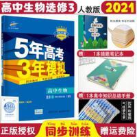 2020版5年高考3年模拟生物选修三人教版53五三高中生物选修3教材完全解读高二生物五年高考三年模拟生物选修三