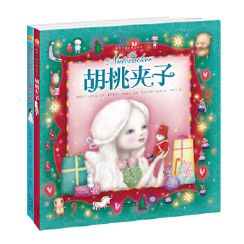暖房子国际精选绘本·童话如梦之《胡桃夹子》《冰雪公主》(套装共2册) 走进如梦般的童话世界  绽放心中独一无二的公主梦