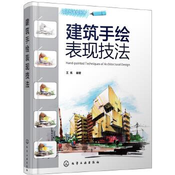 建筑手绘表现技法全面讲解钢笔,彩铅,马克笔手绘技法,完整展示建筑