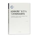 民国时期广东学人与中国西南研究