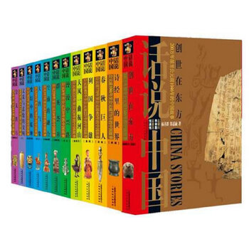 话说中国(全十六册 )一千五百余则经典故事,三千余幅图片,凸现光辉灿烂的中华五千年文明,是一部中国历史百科全书巨著