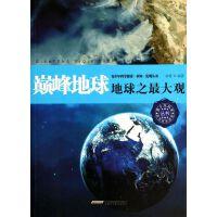 【JHW】地球(地球之观) 钟哲 安徽科技 9787533757526