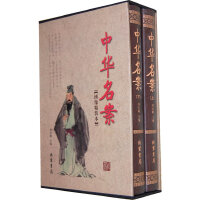 正版《中华名案》历史悬案 大案 国学藏书 文学书
