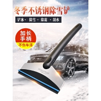 汽车玻璃除雪铲冬季车用除冰铲子除霜刮雪板器多功能铲雪工具
