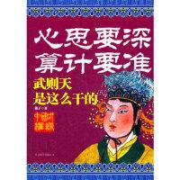 【旧书二手书9成新】心思要深算计要准--武则天是这么干的 樵子 9787550204300 北京联合出版公司