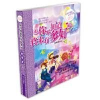 你不知道将来有多好-辫子姐姐心灵花园 郁雨君作品 明天出版社 9787533273729