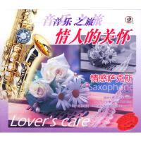 音乐之旅:情人的关怀(CD)
