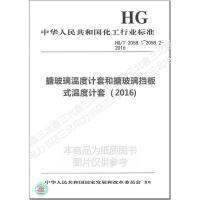 HG/T 2058.1~2058.2-2016搪玻璃温度计套和搪玻璃挡板式温度计套 (2016)