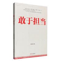 【正版二手书9成新左右】敢于担当 张朝霞 红旗出版社
