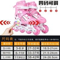 溜冰鞋儿童可调男童女童闪光轮滑鞋全套旱冰鞋