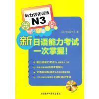 新日语能力考试一次掌握!听力强化训练N3(附MP3光盘)