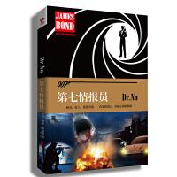 007谍战精选集之:第七情报员(精装版)