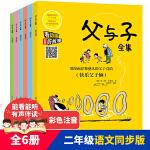 父与子全集(套装)全六册 小学生语文新课标必读丛书 扫码看动画片+彩色双语版