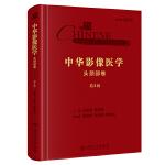 中华影像医学・头颈部卷(第3版/配增值)
