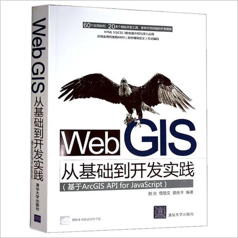 Web GIS从基础到开发实践 基于ArcGIS API for JavaScript web gis开发教程 web开发实战指南 Web GIS应用开发 web开发实战指南