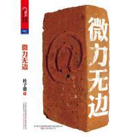 【二手书8成新】微力无边 杜子建 万卷出版公司