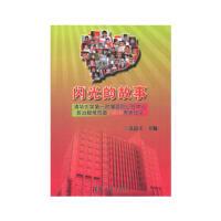 【正版二手书9成新左右】闪光的故事 吴清玉 清华大学出版社