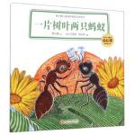 杨红樱儿童情商教育绘本系列:一片树叶两只蚂蚁,杨红樱,[法] 艾莲娜・勒内弗 绘,文化发展出版社,9787514211