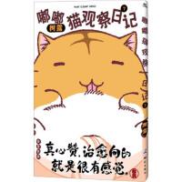 嘟嘟猫观察日记(7) 树露 测绘出版社 9787503023781