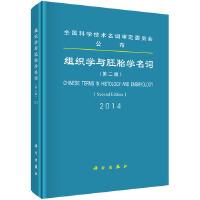 组织学与胚胎学名词(第二版)