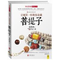 潮流收藏:京城籽教你盘藏菩提子 9787550234833