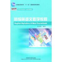 【正版二手书9成新左右】新编英语文体学教程((11版 董启明著 外语教学与研究出版社