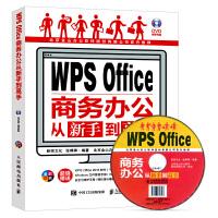 【提前购】WPS教程书籍计算机应用基础excel函数公式Office办公软件PPT幻灯片文字办公软件office教程书