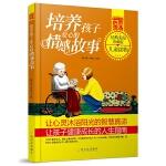 青少年成长必读书架.心灵鸡汤:培养孩子爱心的情感故事