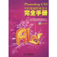 POD-Photoshop CS3外挂滤镜特效设计完全手册