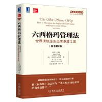 六西格玛管理法:世界企业追求卓越之道原书第2版 管理方面的书籍管理书籍领导力企业管理