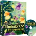 突破平面Illustrator CS6设计与制作深度剖析(配光盘)(平面设计与制作)