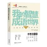 中国成语大会・我的智慧成语世界②