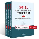 2018司法考试国家统一法律职业资格考试法律法规汇编