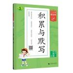 53小学基础练 积累与默写 语文 三年级上册 2022版 含参考答案